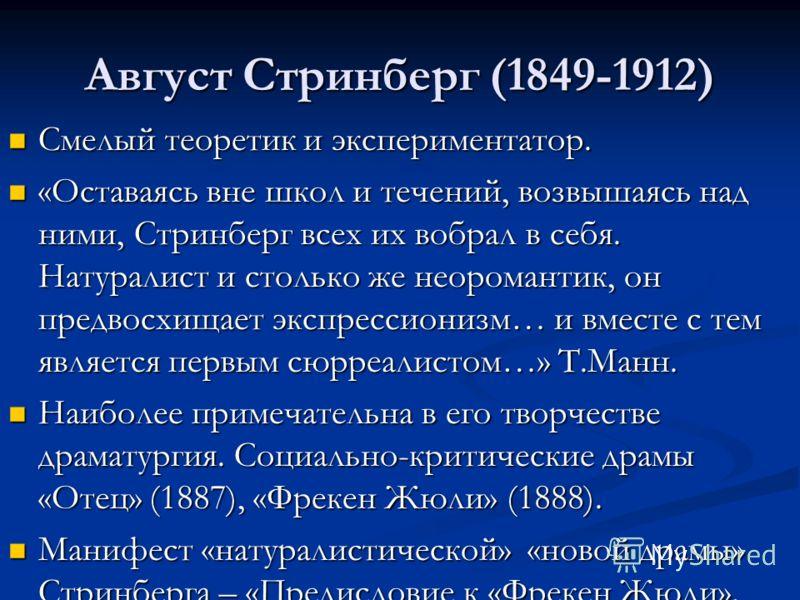 Август Стринберг (1849-1912) Смелый теоретик и экспериментатор. Смелый теоретик и экспериментатор. «Оставаясь вне школ и течений, возвышаясь над ними, Стринберг всех их вобрал в себя. Натуралист и столько же неоромантик, он предвосхищает экспрессиони