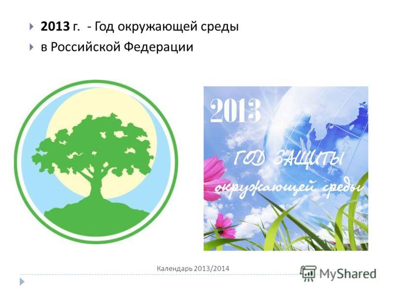 Календарь 2013/2014 2013 г. - Год окружающей среды в Российской Федерации
