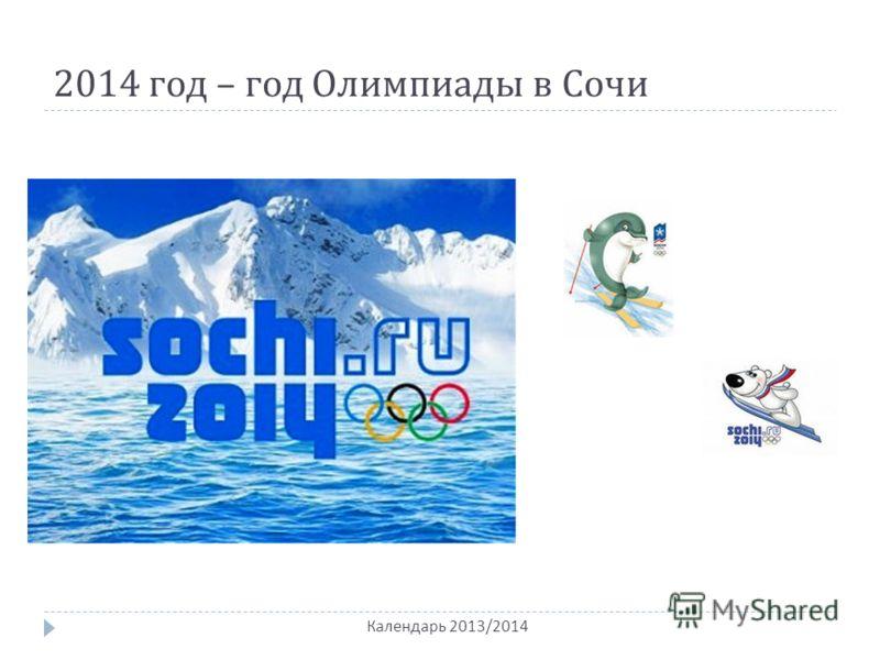 2014 год – год Олимпиады в Сочи Календарь 2013/2014