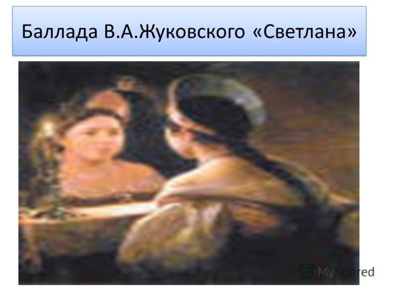 Баллада В.А.Жуковского «Светлана»