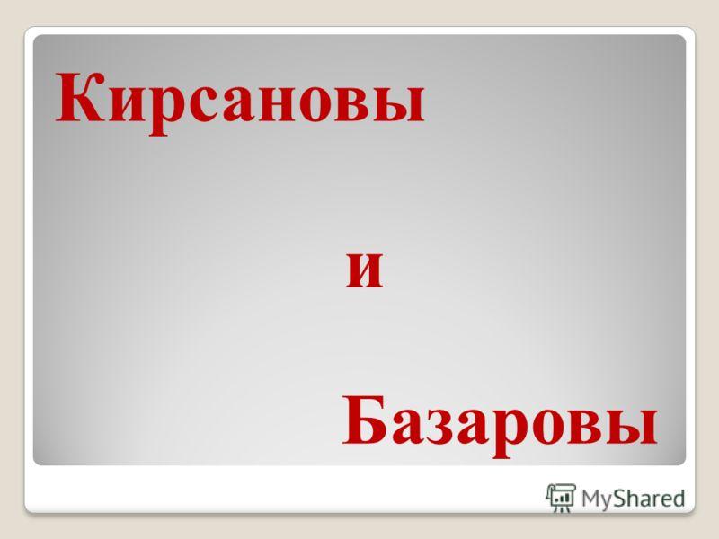 Кирсановы и Базаровы