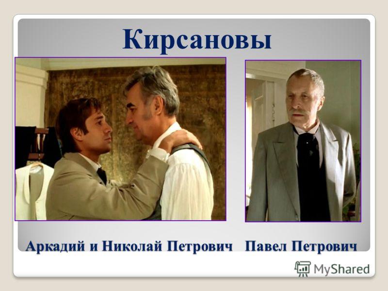Аркадий и Николай Петрович Павел Петрович Кирсановы