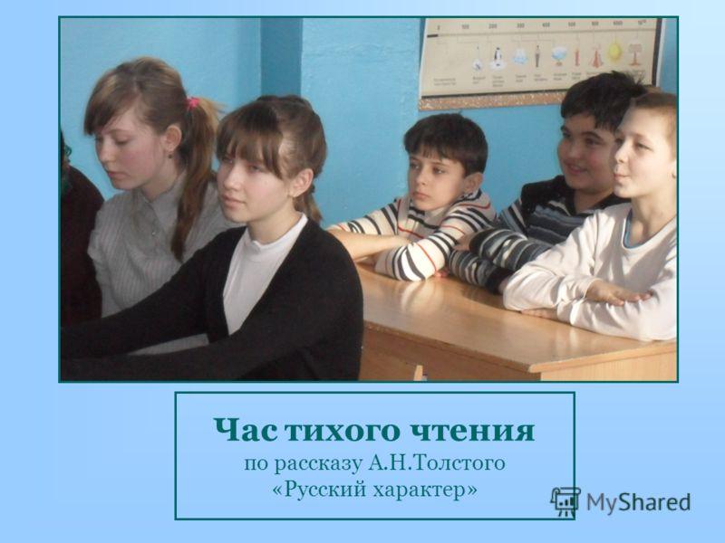 Час тихого чтения по рассказу А.Н.Толстого «Русский характер»