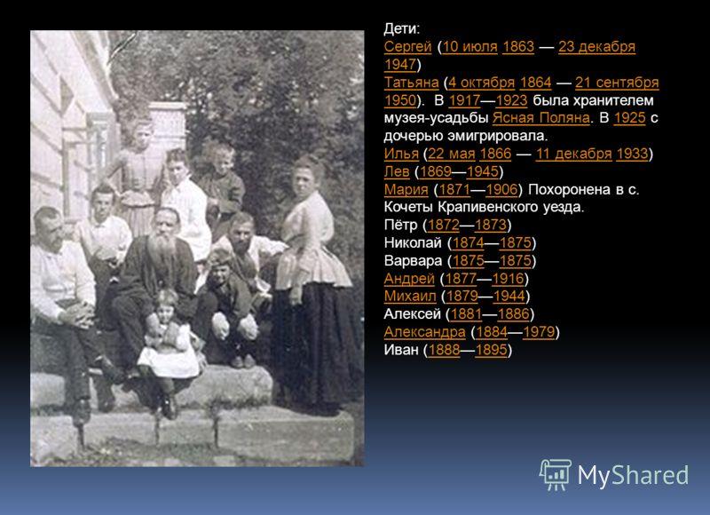 Дети: СергейСергей (10 июля 1863 23 декабря 1947)10 июля186323 декабря 1947 ТатьянаТатьяна (4 октября 1864 21 сентября 1950). В 19171923 была хранителем музея-усадьбы Ясная Поляна. В 1925 с дочерью эмигрировала.4 октября186421 сентября 195019171923Яс