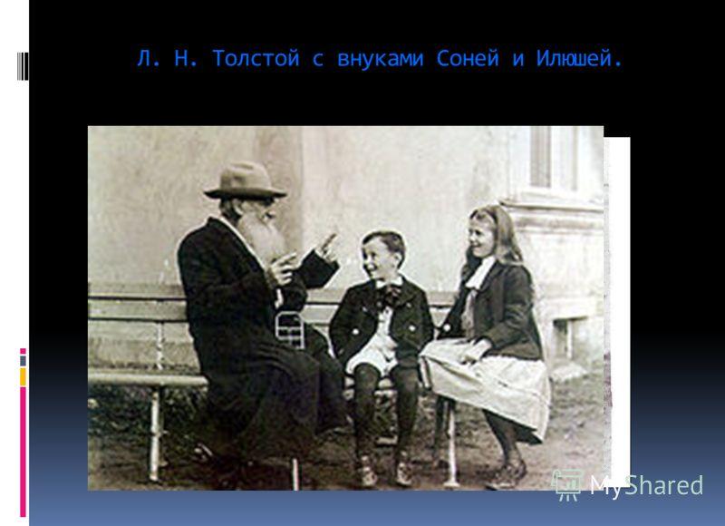 Л. Н. Толстой с внуками Соней и Илюшей.