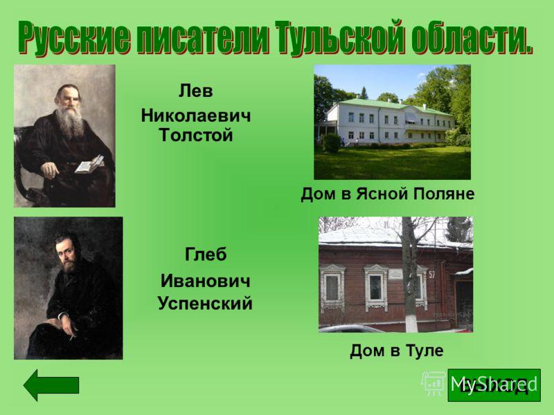 ВЫХОД Лев Николаевич Толстой Глеб Иванович Успенский Дом в Ясной Поляне Дом в Туле