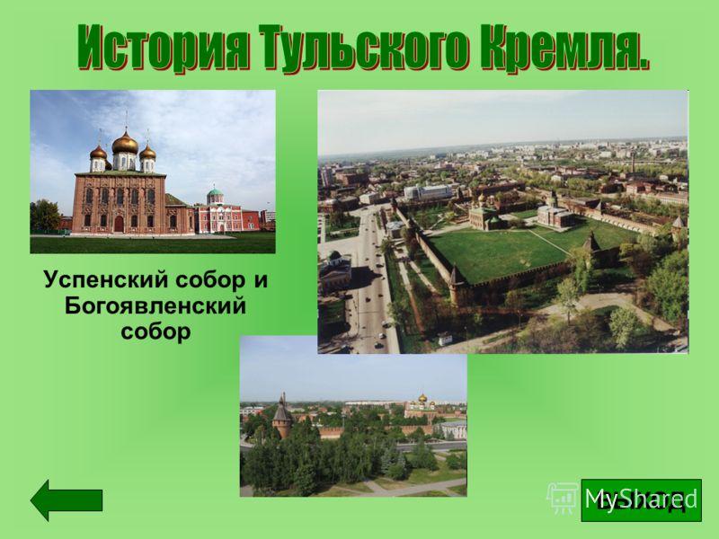 ВЫХОД Успенский собор и Богоявленский собор