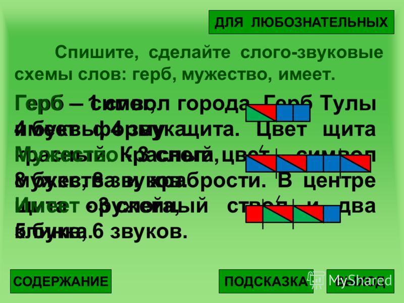 Звуковые схемы слов 1 класс карточки школа россии скачать - f23b6