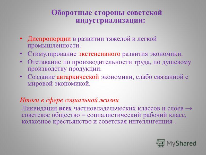 Оборотные стороны советской индустриализации: Диспропорции в развитии тяжелой и легкой промышленности. Стимулирование экстенсивного развития экономики. Отставание по производительности труда, по душевому производству продукции. Создание автаркической