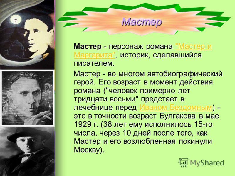 Мастер - персонаж романа