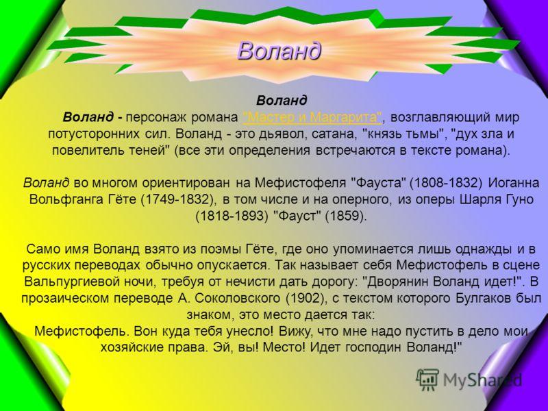 Воланд Воланд Воланд - персонаж романа