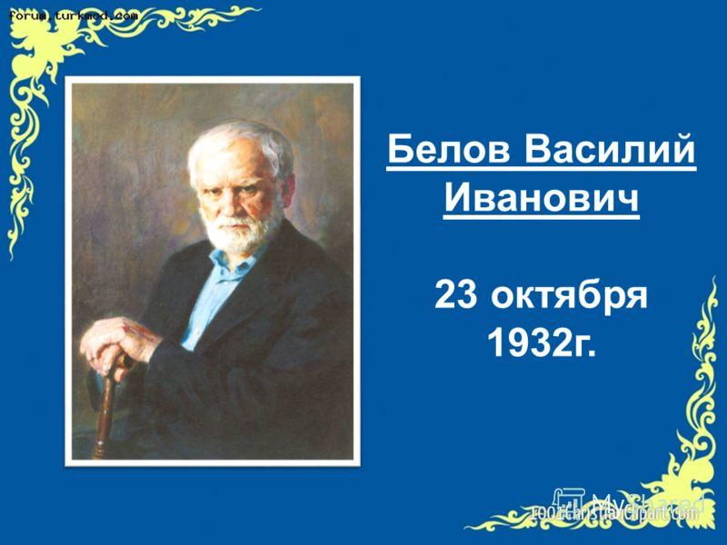 Белов Василий Иванович 23 октября 1932г.