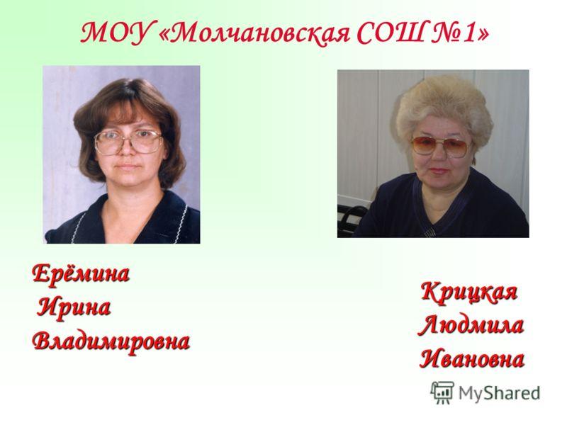 МОУ «Молчановская СОШ 1» Ерёмина Ирина ИринаВладимировна КрицкаяЛюдмилаИвановна