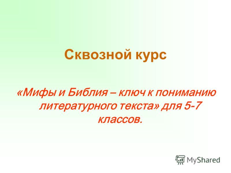 Сквозной курс «Мифы и Библия – ключ к пониманию литературного текста» для 5-7 классов.