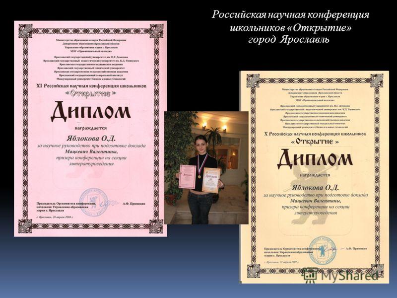 город Ярославль Российская научная конференция школьников «Открытие»