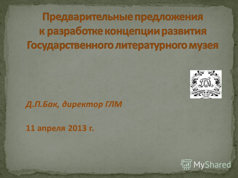 Д.П.Бак, директор ГЛМ 11 апреля 2013 г.