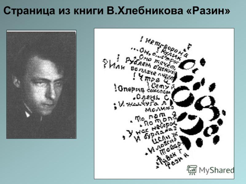 Страница из книги В.Хлебникова «Разин»