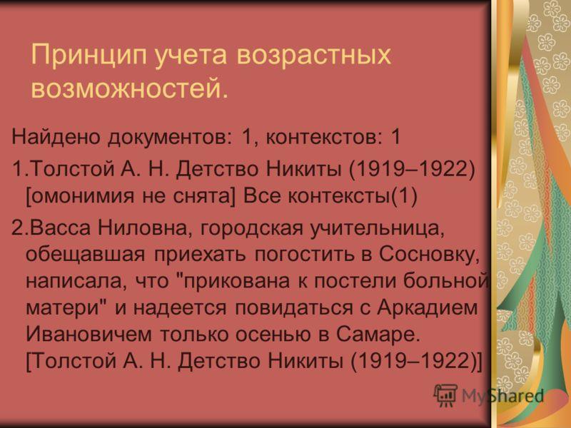 Принцип учета возрастных возможностей. Найдено документов: 1, контекстов: 1 1.Толстой А. Н. Детство Никиты (1919–1922) [омонимия не снята] Все контексты(1) 2.Васса Ниловна, городская учительница, обещавшая приехать погостить в Сосновку, написала, что