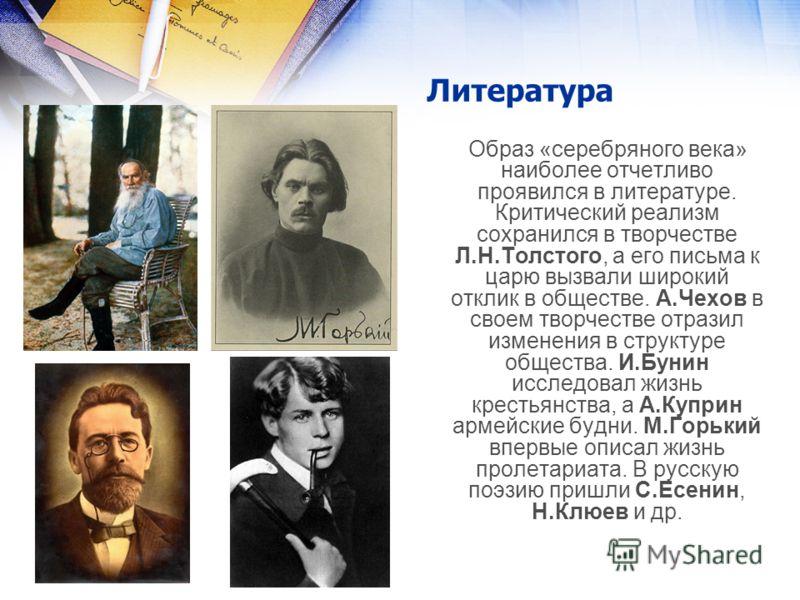Литература серебряного века в россии доклад 8678