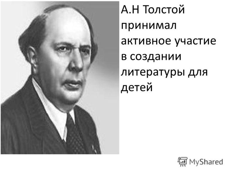 А.Н Толстой принимал активное участие в создании литературы для детей