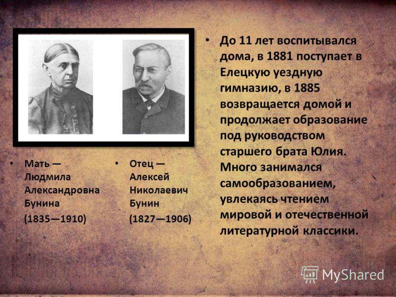 До 11 лет воспитывался дома, в 1881 поступает в Елецкую уездную гимназию, в 1885 возвращается домой и продолжает образование под руководством старшего брата Юлия. Много занимался самообразованием, увлекаясь чтением мировой и отечественной литературно