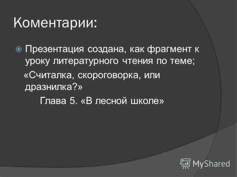 Составила учитель начальных классов МБОУ СОШ-1 п.Максатиха Моралёва Светлана Вячеславовна