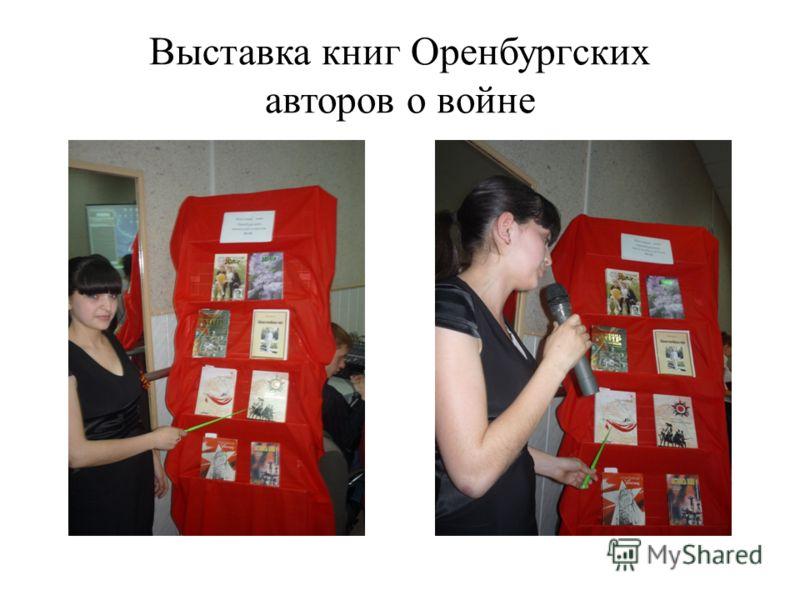 Выставка книг Оренбургских авторов о войне