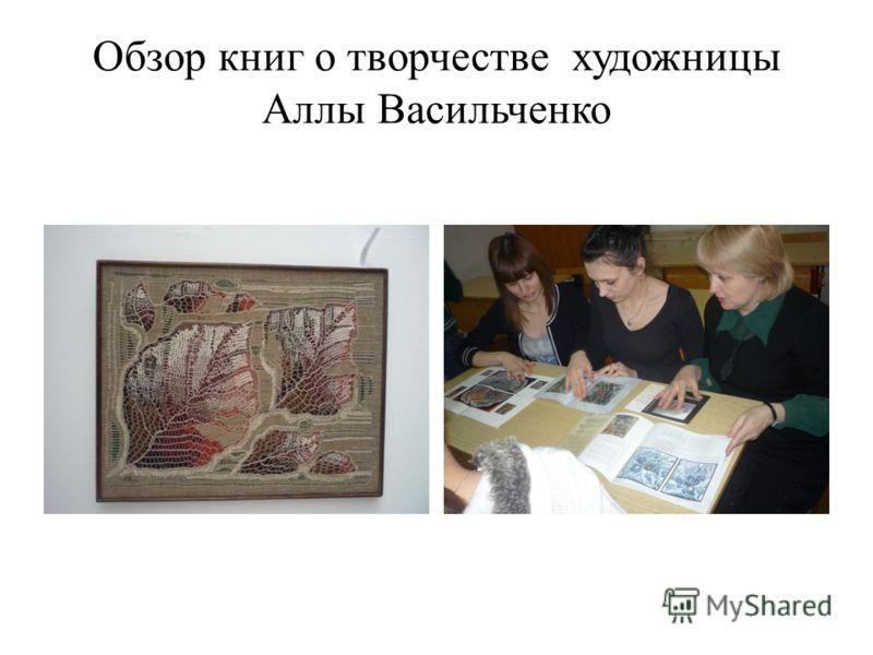 Обзор книг о творчестве художницы Аллы Васильченко