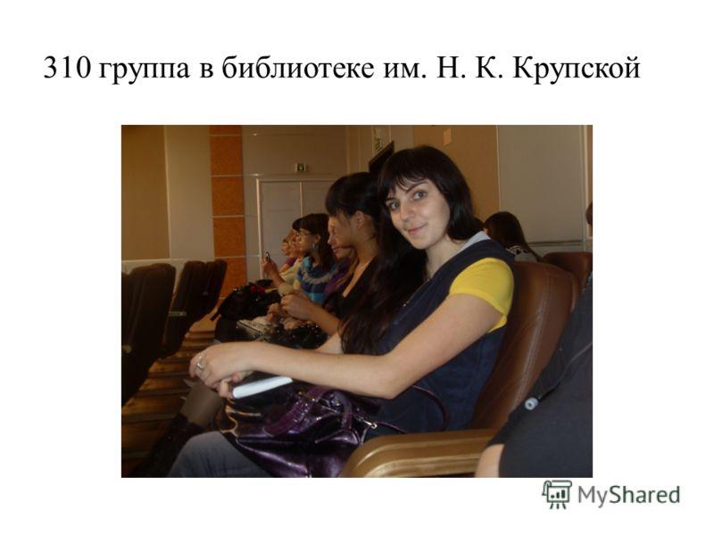 310 группа в библиотеке им. Н. К. Крупской