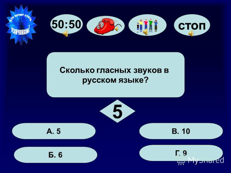 50:50 стоп Б. Ра…чёт В. Ра…читывать В каком слове пишется две буквы С? 4