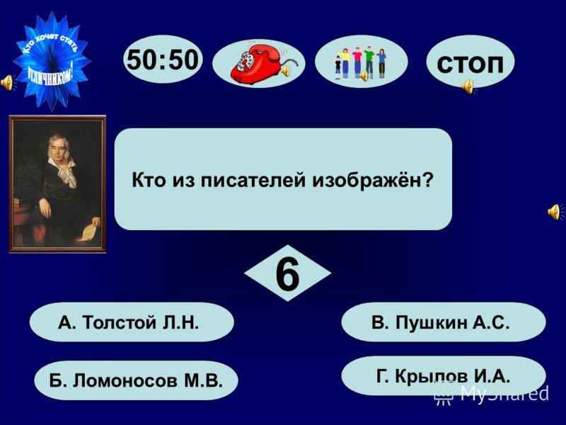 50:50 стоп Б. 6 В. 10 Сколько гласных звуков в русском языке? 5