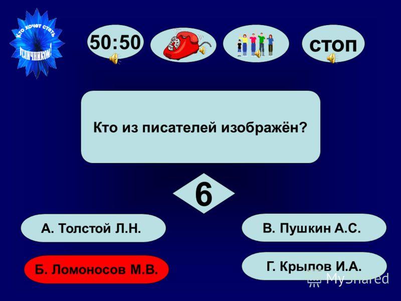 50:50 стоп А. Толстой Л.Н. Б. Ломоносов М.В. Г. Крылов И.А. В. Пушкин А.С. Кто из писателей изображён? 6