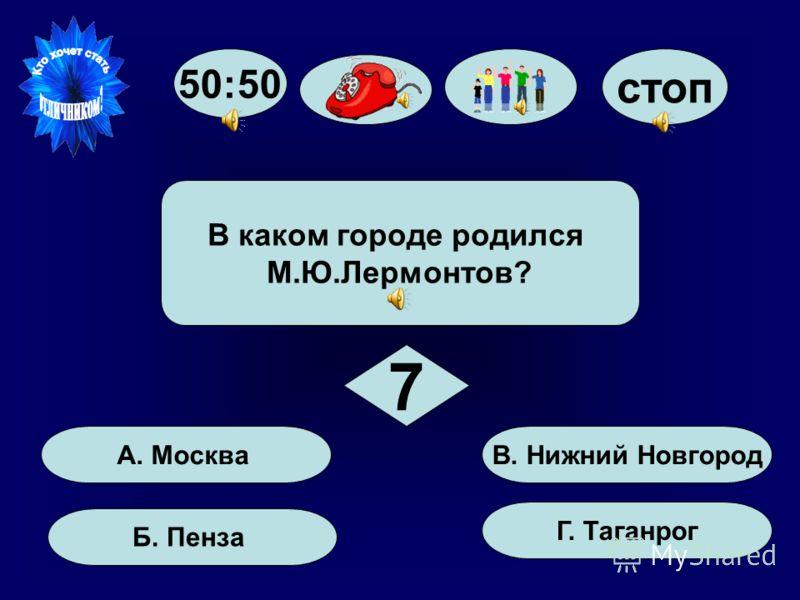 50:50 стоп Б. Ломоносов М.В. Г. Крылов И.А. Кто из писателей изображён? 6