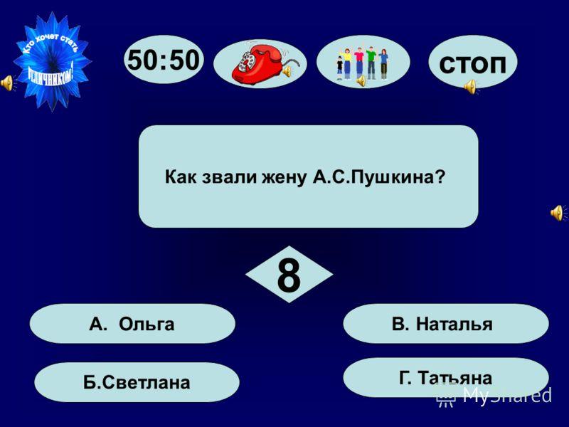 50:50 стоп А. МоскваВ.Нижний Новгород В каком городе родился М.Ю.Лермонтов? 7