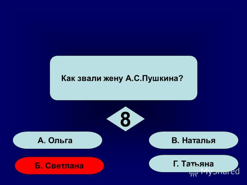 50:50 стоп А. Ольга Б.Светлана Г. Татьяна В. Наталья Как звали жену А.С.Пушкина? 8