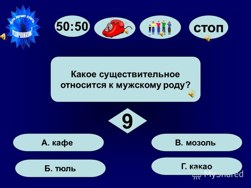 50:50 стоп Г. Татьяна В. Наталья Как звали жену А.С.Пушкина? 8
