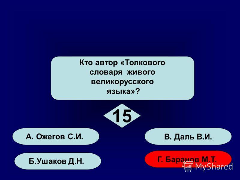 50:50 стоп А. Ожегов С.И. Б. Ушаков Д.Н. Г. Баранов М.Т. В. Даль В.И. 15 5 Кто автор «Толкового словаря живого великорусского языка»?