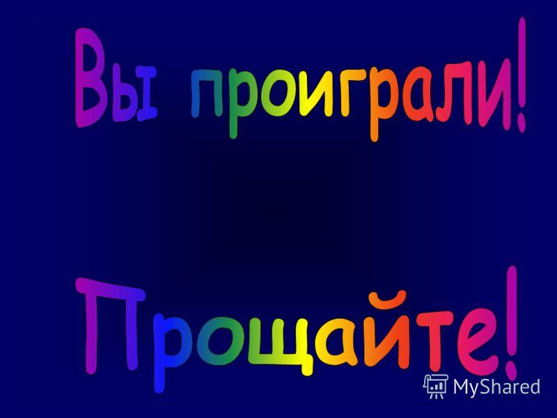 50:50 стоп Б. Ушаков Д.Н. В. Даль В. Кто автор « Толкового словаря живого великорусского языка»? 15