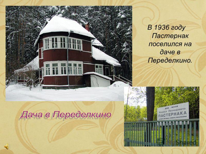 В 1936 году Пастернак поселился на даче в Переделкино.