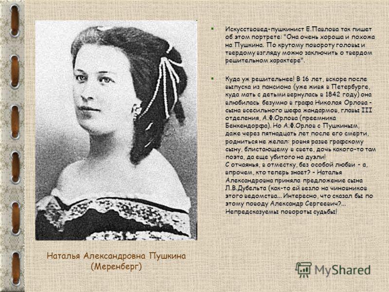 Искусствовед-пушкинист Е.Павлова так пишет об этом портрете: