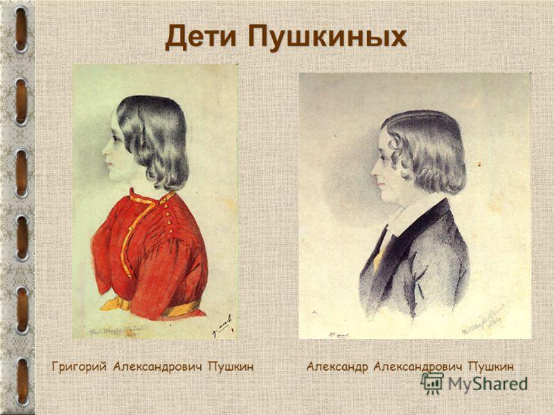 Александр Александрович ПушкинГригорий Александрович Пушкин Дети Пушкиных