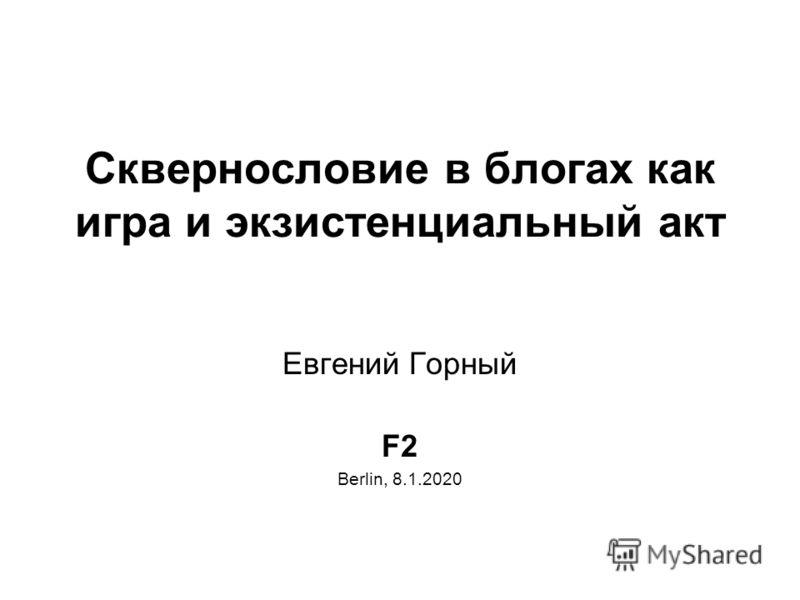 Сквернословие в блогах как игра и экзистенциальный акт Евгений Горный F2 Berlin, 8.1.2020