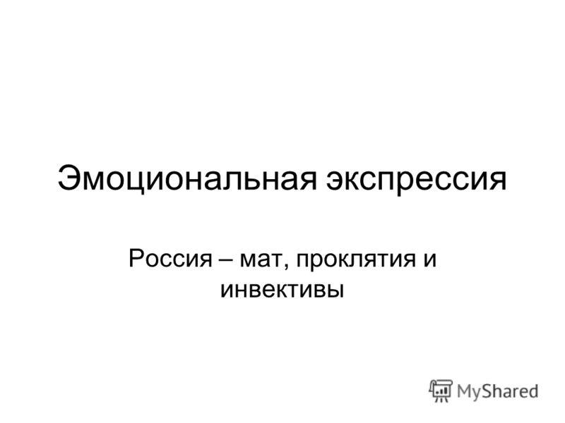 Эмоциональная экспрессия Россия – мат, проклятия и инвективы