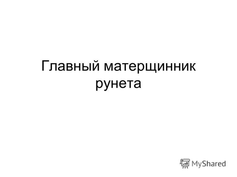 Главный матерщинник рунета