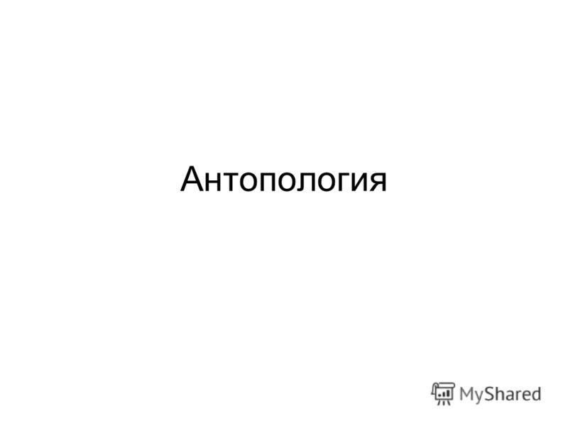 Антопология