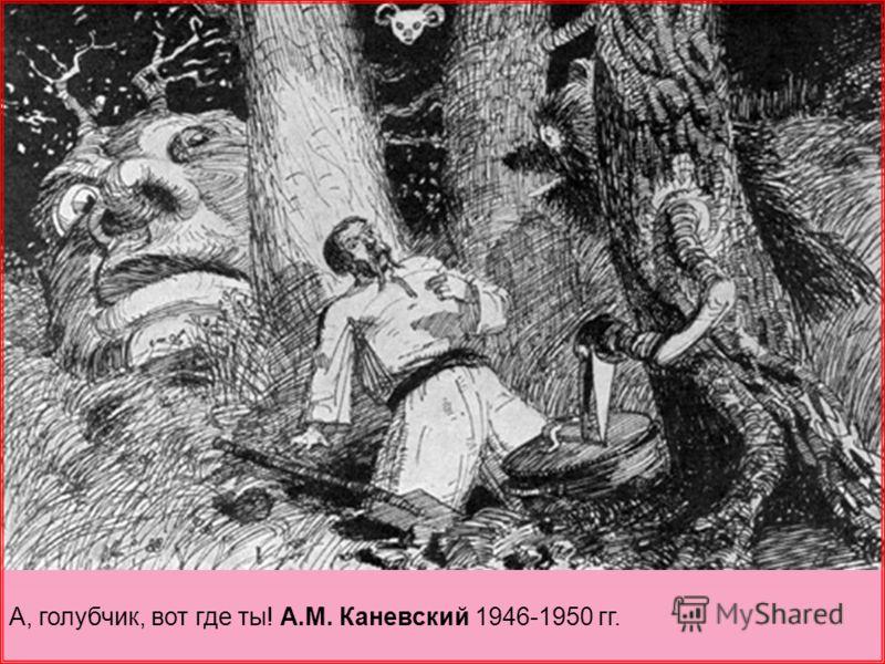 А, голубчик, вот где ты! А.М. Каневский 1946-1950 гг.