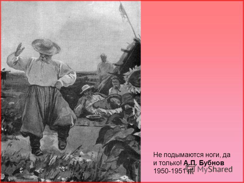 Не подымаются ноги, да и только! А.П. Бубнов 1950-1951 гг.