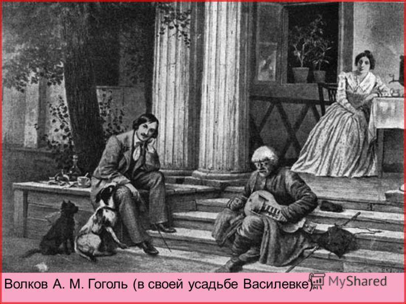 Волков А. М. Гоголь (в своей усадьбе Василевке).