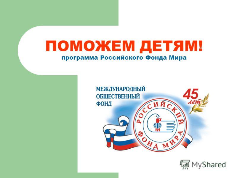 ПОМОЖЕМ ДЕТЯМ! программа Российского Фонда Мира