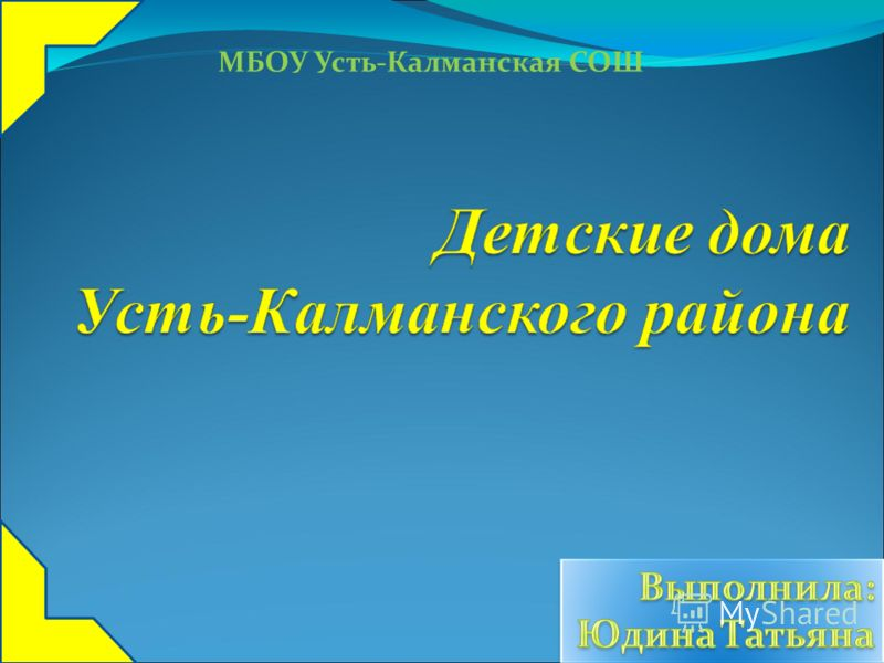 МБОУ Усть-Калманская СОШ